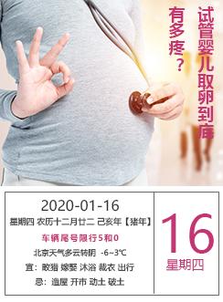 亚虎娱乐_做亚虎娱乐如何获得囊胚